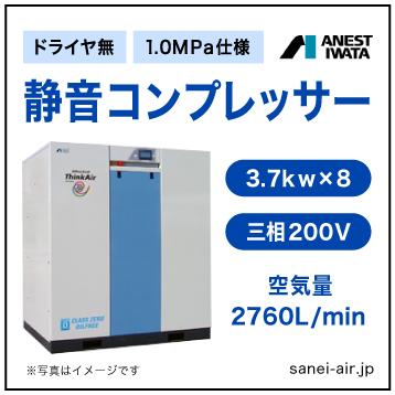 【送料無料】無給油式・静音コンプレッサー3.7kw×8(40馬力ドライヤ無)(1.0MPa)三相200V