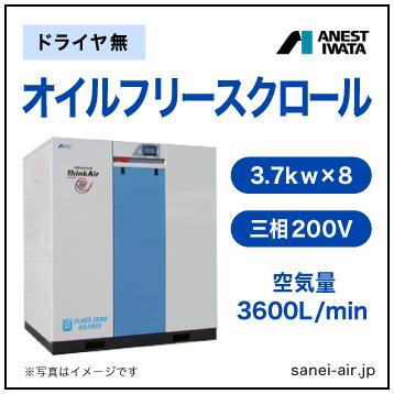 【送料無料】無給油式・静音コンプレッサー3.7kw×8(40馬力ドライヤ無)(0.8MPa)三相200V