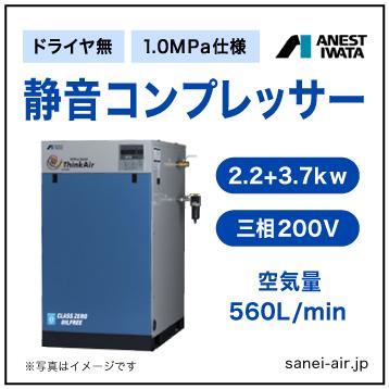 【送料無料】無給油式・静音コンプレッサー2.2+3.7kw(8馬力ドライヤ無)(1.0MPa)三相200V