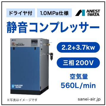 【送料無料】無給油式・静音コンプレッサー2.2+3.7kw(8馬力ドライヤ付)(1.0MPa)三相200V