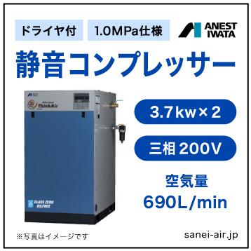 【送料無料】無給油式・静音コンプレッサー3.7kw×2(10馬力ドライヤ付)(1.0MPa)三相200V