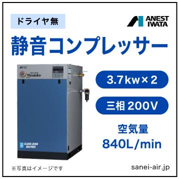 【送料無料】無給油式・静音コンプレッサー3.7kw×2(10馬力ドライヤ無)(0.8MPa)三相200V
