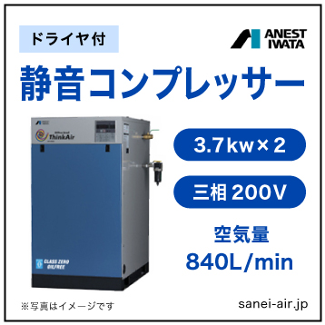 【送料無料】無給油式・静音コンプレッサー3.7kw×2(10馬力ドライヤ付)(0.8MPa)三相200V
