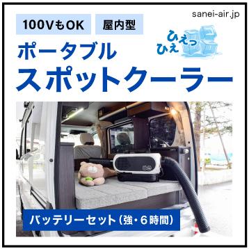 【送料無料】エコやん・ポータブルスポットクーラー バッテリーセット SPC-032BAC|日動