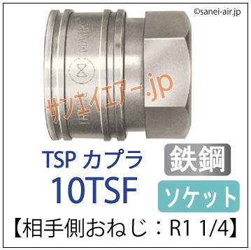 10TSF型・日東工器TSPカプラ
