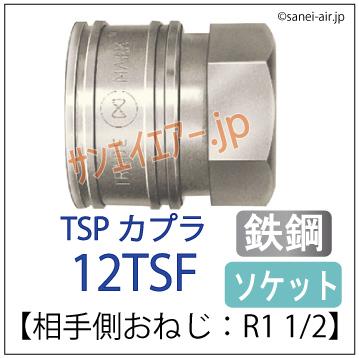 12TSF型・日東工器TSPカプラ