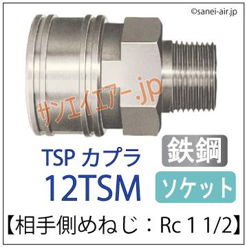 12TSM型・日東工器TSPカプラ