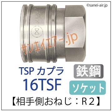 16TSF型・日東工器TSPカプラ