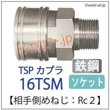 16TSM型・日東工器TSPカプラ