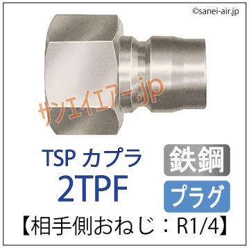 2TPF型・日東工器TSPカプラ