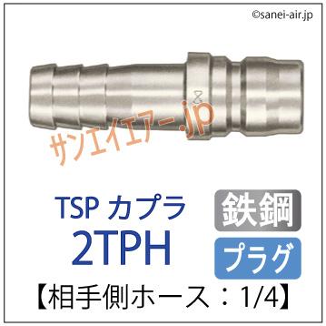 2TPH型・日東工器TSPカプラ
