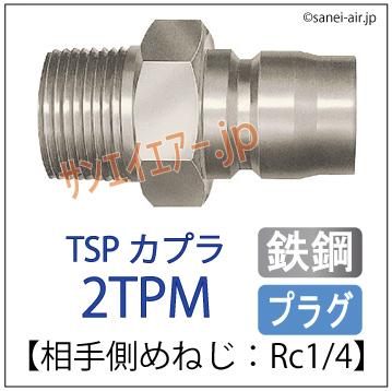 2TPM型・日東工器TSPカプラ