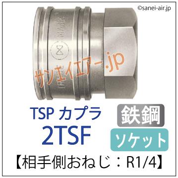 2TSF型・日東工器TSPカプラ