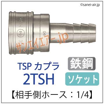 2TSH型・日東工器TSPカプラ