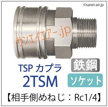 2TSM型・日東工器TSPカプラ