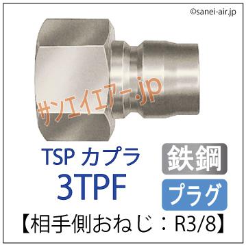 3TPF型・日東工器TSPカプラ