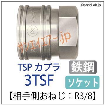 3TSF型・日東工器TSPカプラ