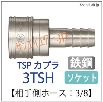 3TSH型・日東工器TSPカプラ