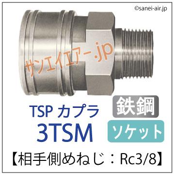 3TSM型・日東工器TSPカプラ