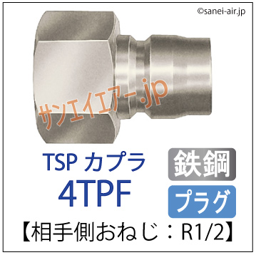 4TPF型・日東工器TSPカプラ