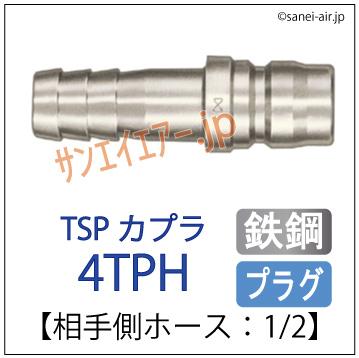 4TPH型・日東工器TSPカプラ