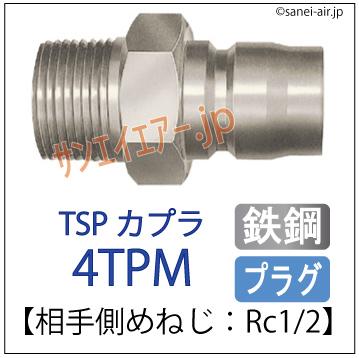 4TPM型・日東工器TSPカプラ