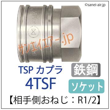 4TSF型・日東工器TSPカプラ