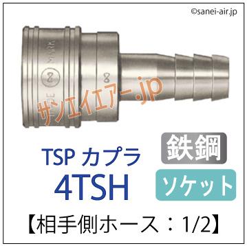 4TSH型・日東工器TSPカプラ
