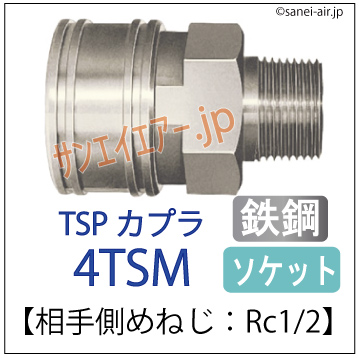 4TSM型・日東工器TSPカプラ