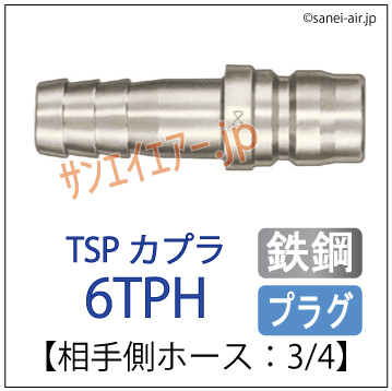 6TPH型・日東工器TSPカプラ
