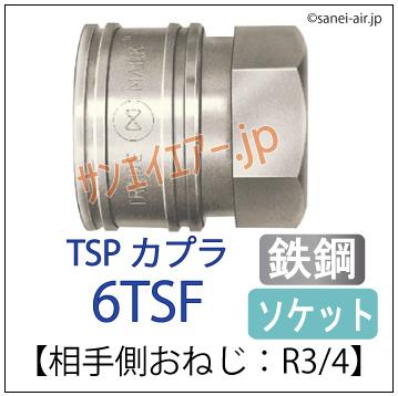 6TSF型・日東工器TSPカプラ