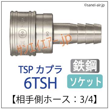 6TSH型・日東工器TSPカプラ