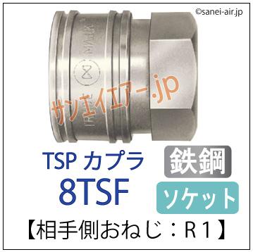 8TSF型・日東工器TSPカプラ