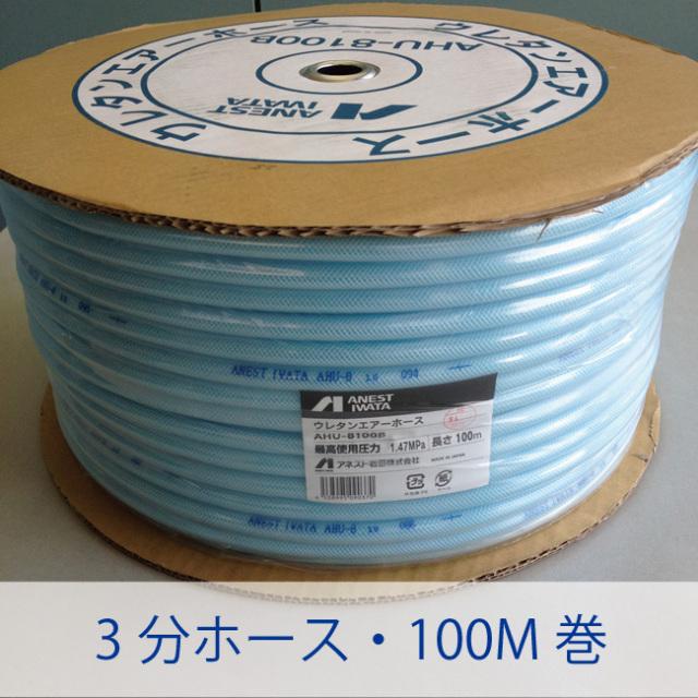 アネスト岩田3分エアーホース・ウレタンAHU-8100B