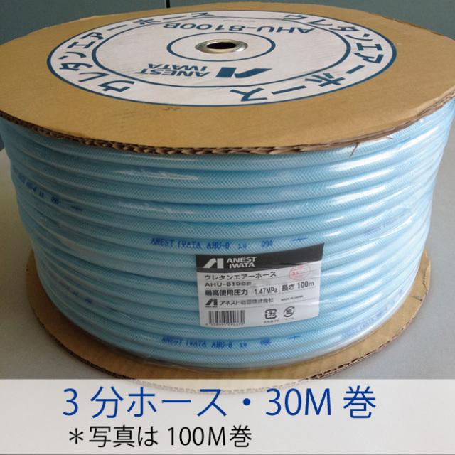 アネスト岩田3分エアーホース・ウレタンAHU-830B