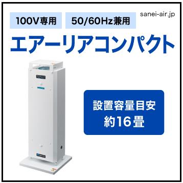 空気循環式紫外線洗浄機 エアーリア コンパクト|FZST15201GL15/16|岩崎電気