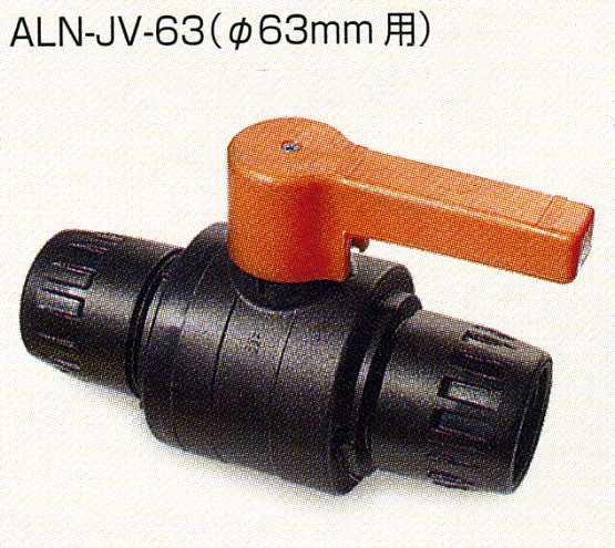 ボールバルブΦ63mm