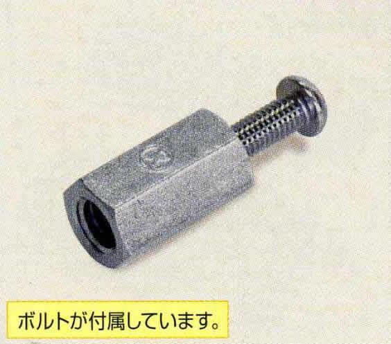異径高ナット(W3/8接続用)