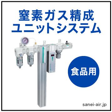 【食品製造工程】窒素ガス精製ユニットNSU