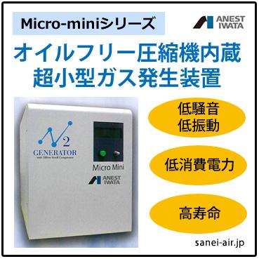 卓上型PSA式 オイルフリー圧縮機内蔵超小型窒素ガス発生装置