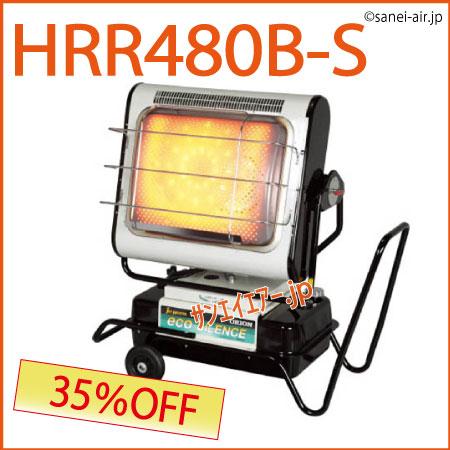 エコサイレンスHRR480B-S