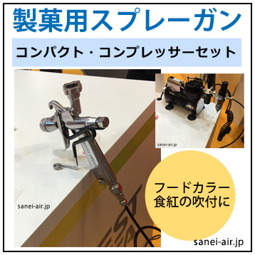 製菓用エアースプレーガンセット(小型コンプレッサー付)