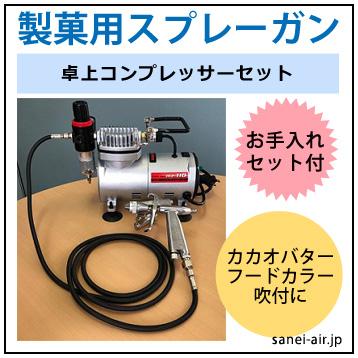 製菓用エアースプレーガンセット(卓上コンプレッサー付)