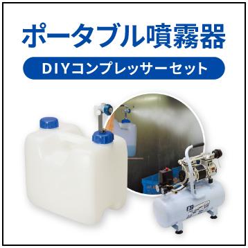 【送料無料】ポータブル噴霧器10L+DIYコンプレッサーセット|超微細ミスト噴霧ノズル付ポリタンク)キリータンク