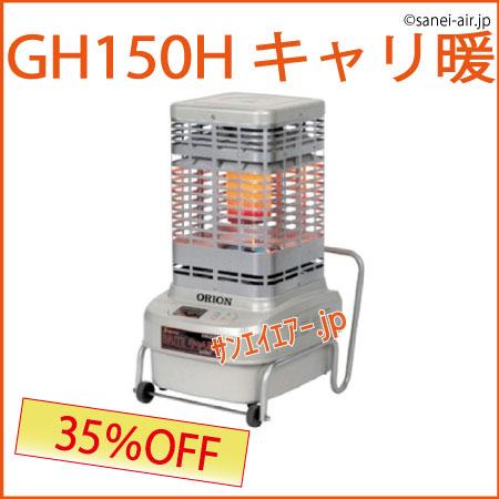 キャリ暖GH150H