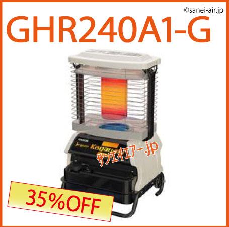 Kagayaki GHR240A1-G