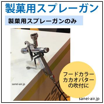 製菓用スプレーガン(デコレーション・グラデーション・チョココーティング)