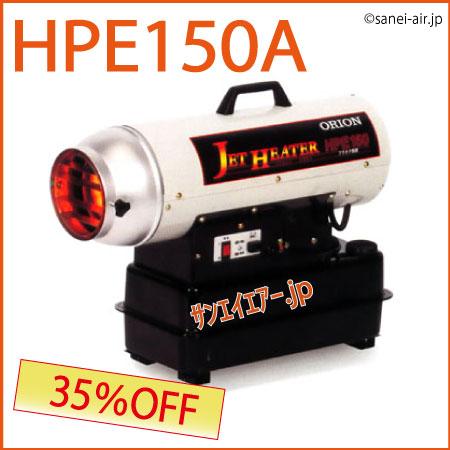 HPE150A可搬式
