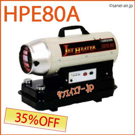 HPE80可搬式