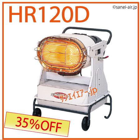 ロボ暖HR120D